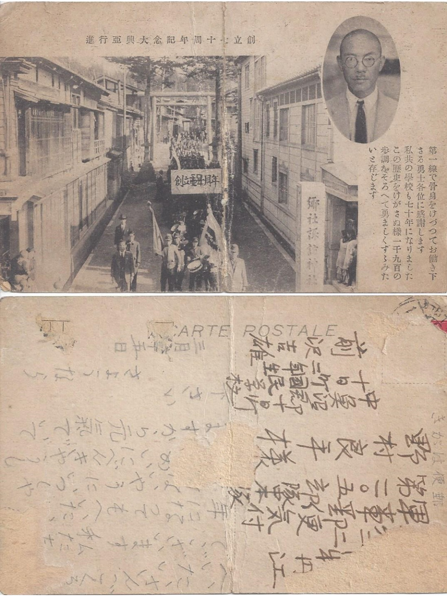 Japanese post card.png