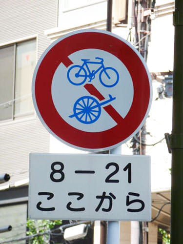 niguruma-sign.JPG