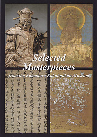 selected-masterpieces.jpg