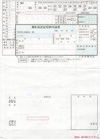 license renewal.jpg
