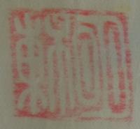 seal script 2 (2).PNG