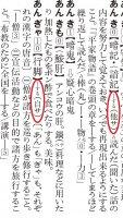 shinmeikai.jpg
