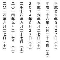 vertical_writing.jpg