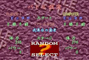 Dragon Ball Z ~Shinbutouden~ (1995)(Bandai)(JP)-0000.png