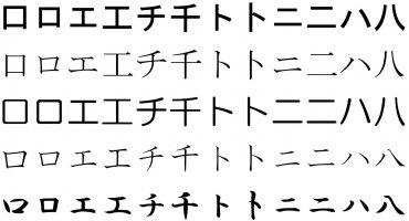 katakana-kanji.jpg