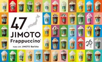 starbucks-jimoto-frappuccino.jpg
