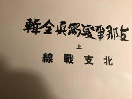 Japan-China 5.jpeg