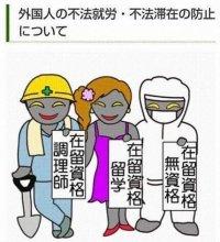 mie-prefecture-xenophobe-illustration.jpg