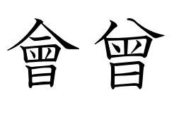 kai_sou.jpg