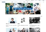 Casio Homepage