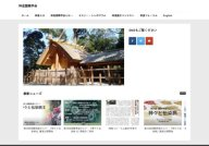 International Shinto Foundation