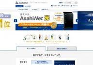 Asahi-Net Homepage