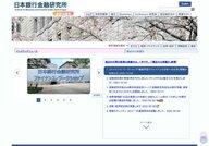 Institute for Monetary & Economic Studies