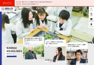 Kansai University Homepage