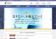 Kitasato University WWW Home Page