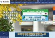 Tokyo University of Technology