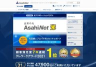 Asahi-Net Business Services