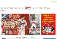 Carp Official WWW Site