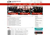 Japan Council of Metalworkers' Union