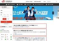 Kyushu Railway Homepage
