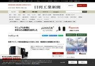 The Nikkan Kogyo Shimbun