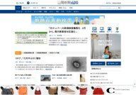 The Sanyo Shimbun