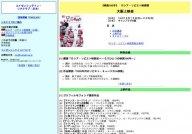 Eisenstein Cine-Club Japan