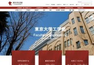 University of Tokyo - School of Engineering