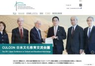 US-Japan Conference on Cultural and Educational Interchange