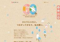 New Japan Women's Association