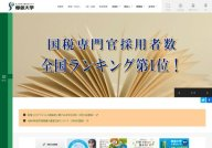 Senshu University Web Site