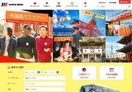 Hato Bus Homepage