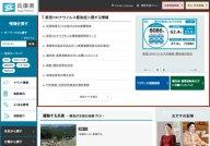 Hyogo Web Prefecture