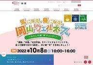 Hayashibara Homepage