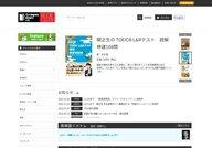Japan Times Book Club