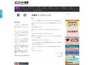 V-Shinpo Homepage