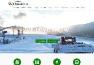 Kujyu Skiing Ground