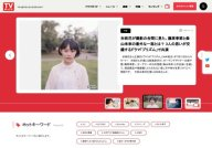 Internet TV Guide Japan