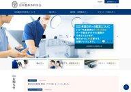 Japanese Orthopaedic Association