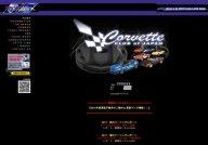 Corvette Club of Japan
