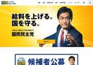 Democratic Party of Japan Hokkaido