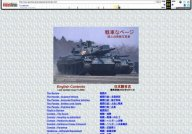 Japan Ground Self Defense Force Tanks & Equipment