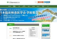 Japanese Society of Laboratory Medicine
