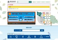 Setagaya Ward Official Website
