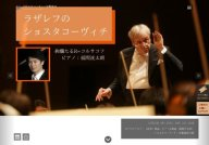 Japan Philharmonic Symphony Orchestra