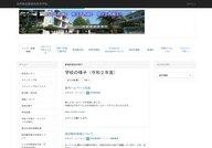 Miyakonojo Nishi High School