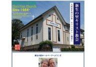 Shinsei no Sato Christian Church