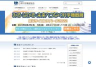 Japan Federation of Scientific Instrument Association