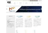 WIDE Project Homepage