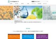 Harima Chemicals, Inc.